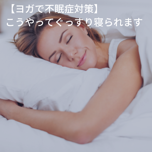 ヨガ 不眠症