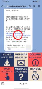 オンラインヨガ15YC